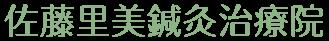 佐藤里美鍼灸治療院|京都左京区の鍼灸治療院【土曜日・日曜日・祝日OK】