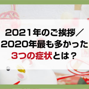 2021年のご挨拶/2020年最も多かった3つの症状とは?
